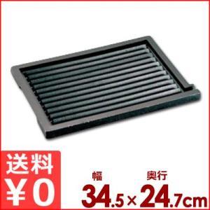 鉄鋳物 オイルプレート 25×34.5cm 焼き物 鉄板焼き 焼肉 ステーキ 鉄製 《メーカー取寄 返品不可》|cookwares