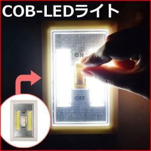 壁付けLEDライト スイッチライト 乾電池式 電球内蔵 マグネット内蔵 7.5×11.5cm 1Wの電池式照明 《メーカー取寄 返品不可》|cookwares