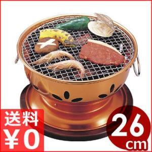 煙が少ない水槽式グリルコンロ 「割烹炭火亭」 卓上コンロ 七輪 焼肉 バーベキュー 魚 無煙コンロ|cookwares