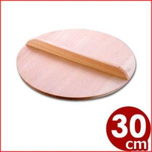 木製 厚手鍋蓋 30cm (板厚15mm) 木蓋 田舎鍋 いろり鍋 落とし蓋 ふた フタ|cookwares