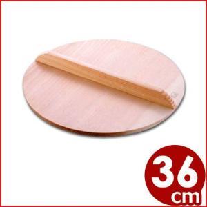 木製 厚手鍋蓋 36cm (板厚15mm) 木蓋 田舎鍋 いろり鍋 落とし蓋 ふた フタ|cookwares