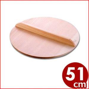 木製 厚手鍋蓋 51cm (板厚15mm) 木蓋 田舎鍋 いろり鍋 落とし蓋 ふた フタ|cookwares