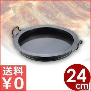 山田工業所 鉄製 餃子鍋 24cm 鉄鍋餃子作り フライパン|cookwares