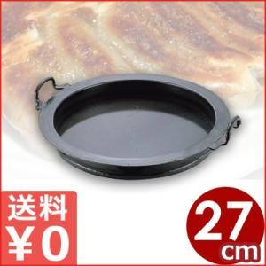 山田工業所 鉄製 餃子鍋 27cm 鉄鍋餃子作り フライパン|cookwares
