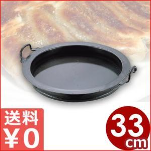 山田工業所 鉄製 餃子鍋 33cm 鉄鍋餃子作り フライパン|cookwares