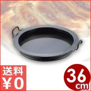 山田工業所 鉄製 餃子鍋 36cm 鉄鍋餃子作り フライパン|cookwares