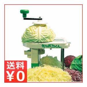 手回し式キャベツスライサー キャベツくん 手動式キャベツ千切り機|cookwares