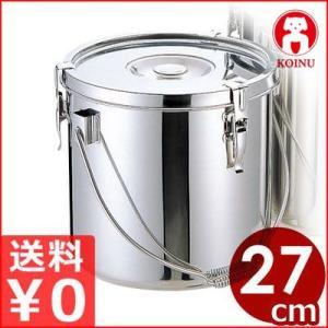 仔犬印 ステンレス給食缶 27cm ツル取手付き 18-8ステンレス製 汁物 スープ 配膳 持ち運び 運搬 持ち手つき 学校用食缶 本間製作所|cookwares