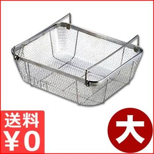 クリーンバスケット B深型 大 39.5×30cm 18-8ステンレス製 持ち手付き水切りカゴ 水切りかご 食器洗いカゴ 野菜洗いカゴ cookwares