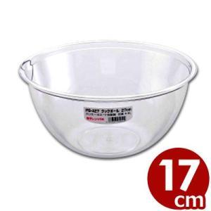 ENTEC クックボール 17cm 電子レンジ・食器洗浄機対応透明ボール ボウル 料理 お菓子作り 製菓 下ごしらえ 食器洗い機 食洗機 丈夫 シンプル|cookwares