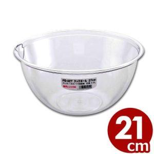 ENTEC クックボール 21cm 電子レンジ・食器洗浄機対応透明ボール ボウル 料理 お菓子作り 製菓 下ごしらえ 食器洗い機 食洗機 丈夫 シンプル|cookwares