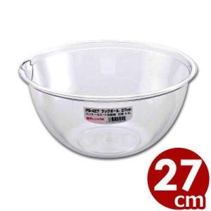 ENTEC クックボール 27cm 電子レンジ・食器洗浄機対応透明ボール ボウル 料理 お菓子作り 製菓 下ごしらえ 食器洗い機 食洗機 丈夫 シンプル|cookwares
