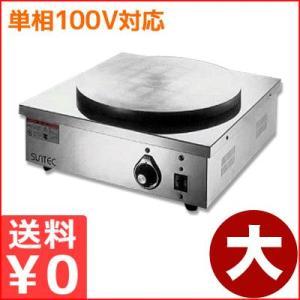 サンテック 電気式クレープ焼き機 クレープシェフ SC-100 単相100V対応 焼台 プレート 祭り 屋台 イベント 行事 《メーカー取寄 返品不可》|cookwares