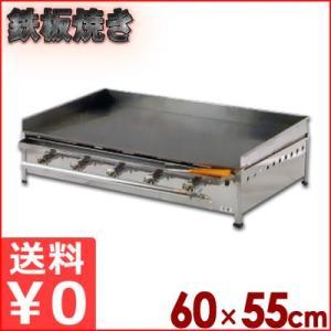 ガス式グリドル 卓上用(鉄板焼き) TYS600 鉄板サイズ60×55cm 業務用 お店 アウトドア イベント 祭り 行事 お好み焼き 焼きそば 《メーカー取寄 返品不可》|cookwares