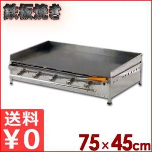 ガス式グリドル 卓上用(鉄板焼き) TYS750 鉄板サイズ75×45cm 業務用 お店 アウトドア イベント 祭り 行事 お好み焼き 焼きそば 《メーカー取寄 返品不可》|cookwares