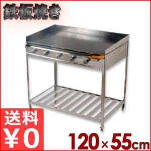 ガス式グリドル スタンド付き TYH1200 鉄板サイズ120×55cm|cookwares