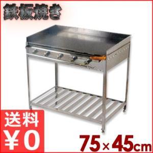 ガス式グリドル スタンド付き TYH750 鉄板サイズ75×45cm|cookwares
