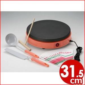 電気クレープメーカー クレープメイト 直径31.5cm(焼き面30cm) おたま・トンボ・スパチュラ付き 家庭用 セット ホットプレート ホットケーキ 手作り|cookwares