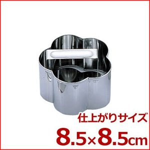 Queen Rose No.398 ステンレス製ごはん抜き型 (梅) ご飯 抜き型 成形|cookwares