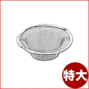 流し用ゴミ受け 特大 対応サイズ:95〜120mm 18-8ステンレス製 排水口ネット 網 シンク|cookwares