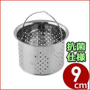 排水口ゴミ受け 抗菌ステンレスかご 浅型 CK116 Φ13×高さ9cm ネット 流し シンク 清潔 衛生|cookwares