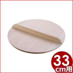 MT 山菜鍋用木蓋 33cm用 ふた 木製|cookwares