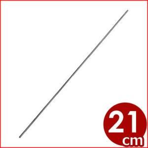 MT ステンレス丸魚串(鮎串) 中細 2.0×210mm 18-8ステンレス製 焼き鳥 焼き魚 海鮮焼き 焼き串|cookwares