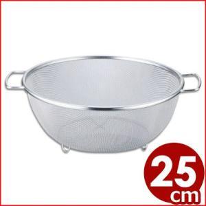 シェイプライン 両手付丸ザル 25cm 水切り 湯切り 油切り 料理 持ち手つき ステンレスざる ストレーナー シンプル cookwares