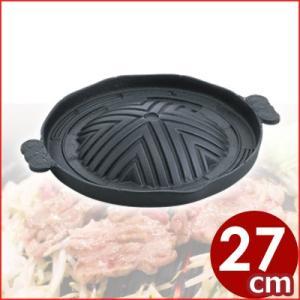 鉄製 ジンギスカン鍋 浅型 27cm 鉄鍋 ジンギス鍋 焼肉 取っ手付き 宴会用 卓上焼肉 ガス用 ヒーター用 鋳鉄|cookwares