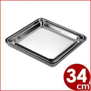 AG ステンレス正角盆 34cm 正方形トレー トレイ シンプル|cookwares