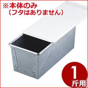 アルタイト 食パン焼き型 本体のみ(フタ別売り) 1斤