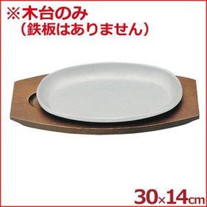 鉄ステーキ皿 小判型用木台のみ ※本体無し 肉 ハンバーグ 洋食 鉄板 プレート 置台 受け皿 《メーカー取寄 返品不可》|cookwares