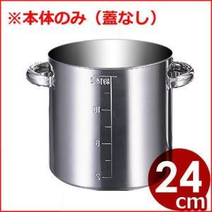 業務用 AG ステンレス目盛付寸胴鍋 24cm 本体のみ(蓋なし) 11リットル 18-8ステンレス製 ずんどう鍋 スープ鍋 業務用寸胴|cookwares