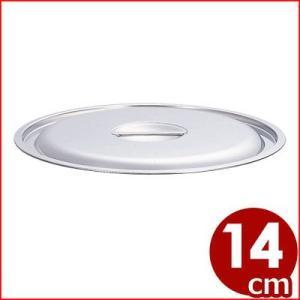 業務用 AG 目盛付寸胴鍋 14cm用フタ 18-8ステンレス製 ふた 蓋|cookwares