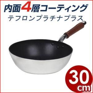 センレン キャストいため鍋 30cm アルミ+マグネシウム合金製 深型フライパン 炒め鍋 高密度4層構造の最高級コーティング cookwares