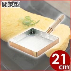 本職用玉子焼きパン 純銅製 玉子焼き器(卵焼き器)関東型 21cm やや大きめサイズ 卵焼きフライパン エッグロースター cookwares