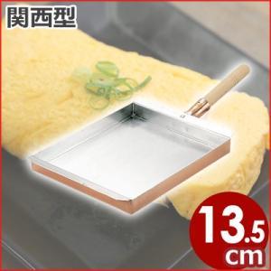 マル新 銅製玉子焼き 関西型 13.5cm 安い
