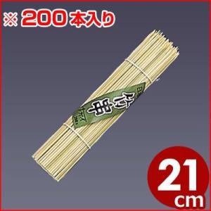 竹串 21cm 200本入 竹串 焼き鳥 串打ち 肉串 店舗用