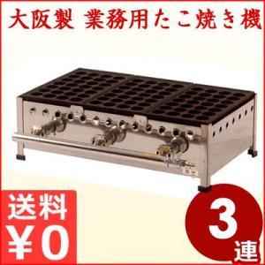大阪製の業務用たこ焼機です。  こちらのたこ焼器の天板は鋳物(いもの)製で、熱伝導率に優れており、肉...