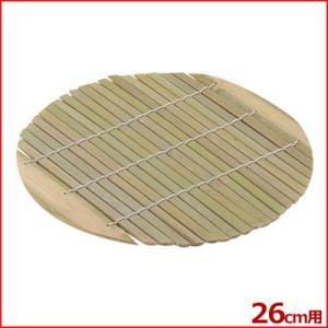 北陸アルミ せいろ用 竹スノコ(竹つづり) 26cm用 蒸し器 すだれ すのこ 丸型 底敷き|cookwares
