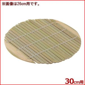 北陸アルミ せいろ用 竹スノコ(竹つづり) 30cm用 蒸し器 すだれ すのこ 丸型 底敷き|cookwares