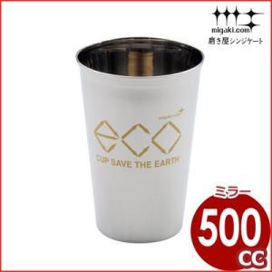 ステンレスタンブラー 磨き屋シンジケート ECOカップ 500cc ミラー キャリングポーチ付き コップ ステンレスタンブラー ビール お酒 ケース付き 泡立ちが違う!|cookwares