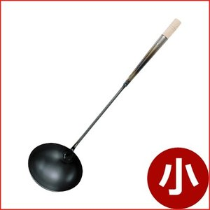 鉄 中華お玉 小 Φ10.5cm×柄長さ34cm 炒める 盛り付け|cookwares