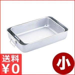 給食用ご飯缶 アカオアルミ 米飯缶 持ち手付き 小 468×347×102mm 学校 給食 配膳 箱 入れ物 容器 運搬 取っ手|cookwares