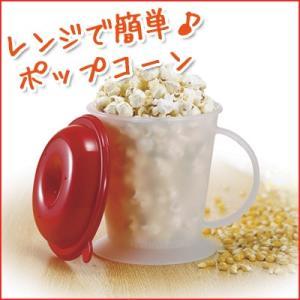 チンしてポップコーン(計量スプーン付) 曙産業 RE-166 電子レンジポップコーンメーカー|cookwares