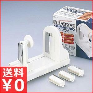 回転つまきり器ツマプロ VS-801