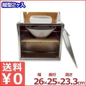 アルミ出前箱 縦型2段 (丼2個対応) 26×25×高さ23.3cm  岡持ち 出前ケース 倹飩箱 おかもち けんどん|cookwares