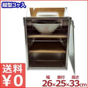 アルミ出前箱 縦型3段 (丼3個対応) 26×25×高さ33cm  岡持ち 出前ケース 倹飩箱 おかもち けんどん|cookwares