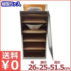 アルミ出前箱 縦型5段 (丼5個対応) 26×25×高さ51.5cm  岡持ち 出前ケース 倹飩箱 おかもち けんどん|cookwares