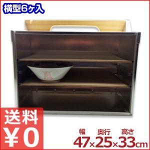 アルミ出前箱 横型3段 (丼6個対応) 47×25×高さ33cm  岡持ち 出前ケース 倹飩箱 おかもち けんどん|cookwares